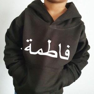 personalised_arabic_kids_hoodie