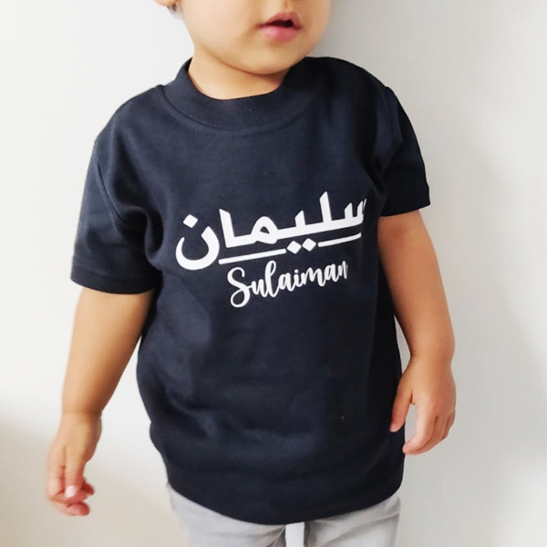 childrens_Tshirts-arabic