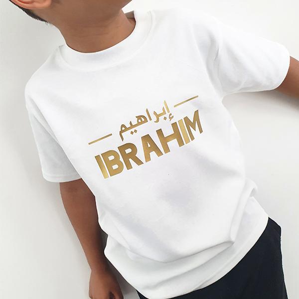 personalised-arabic-tshirt