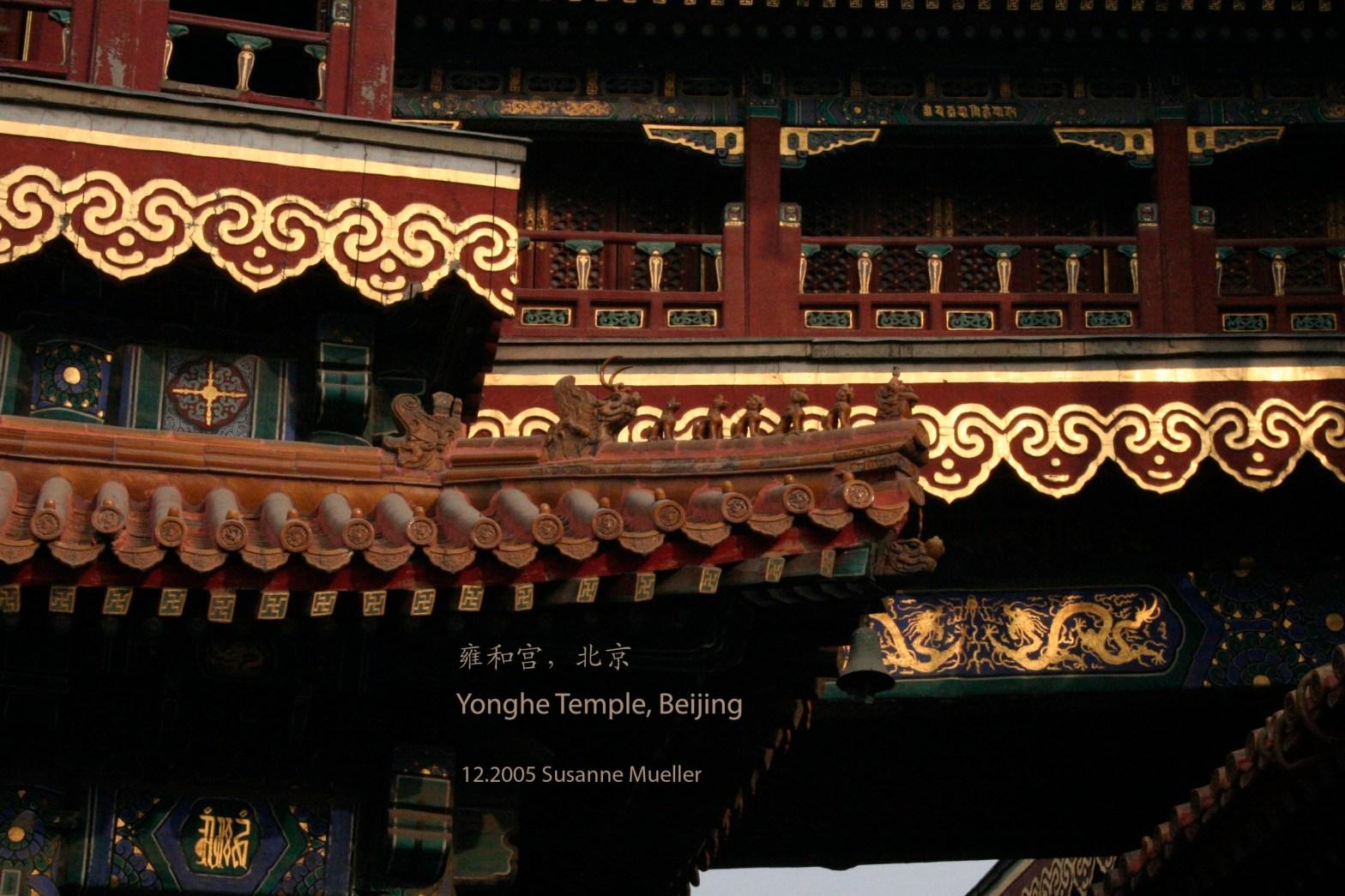 yonghegong2.jpg
