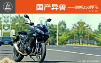 CX350-6A Adventure China 25 p7