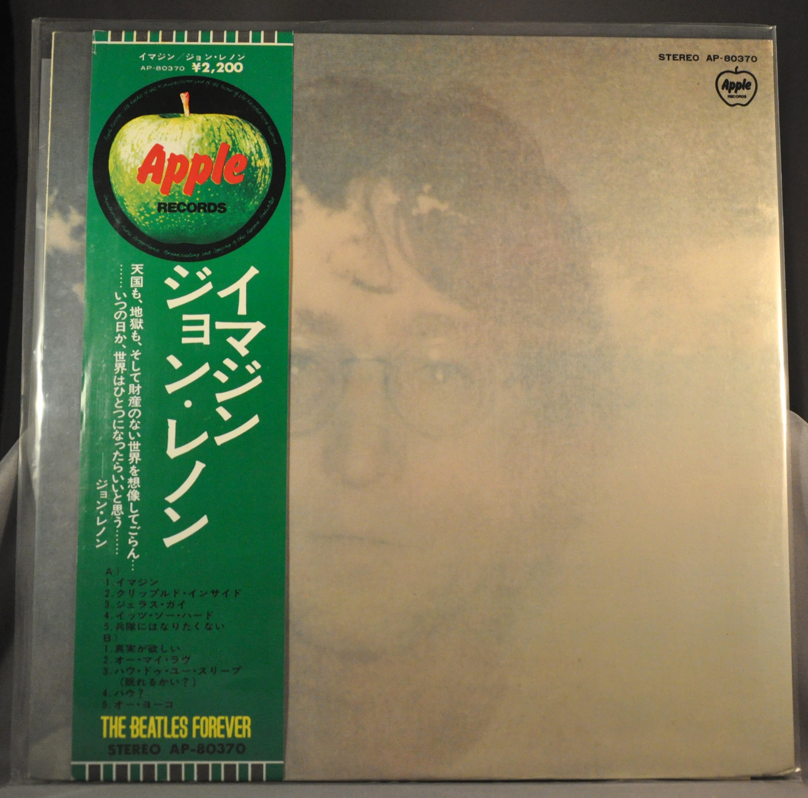 John Lennon Imagine Original 1973 Japan 12 Inch Vinyl Record In Glossy Cardboard Sleeve With Poster Insert Obi Apple Records Ap 80370 Condition Near Mint Nm Pert Neubees Music