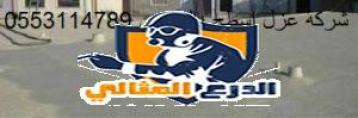 شركة عزل اسطح بالرياض شركة عزل اسطح بالرياض شركة عزل اسطح بالرياض  0555740348 download 3