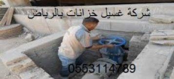 شركة غسيل خزانات بالرياض شركة غسيل خزانات بالرياض شركة غسيل خزانات بالرياض 0555740348 images 4