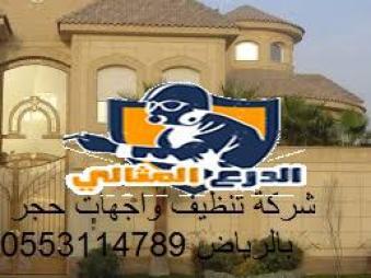 شركة تنظيف واجهات حجر بالرياض  شركة تنظيف واجهات حجر بالرياض شركة تنظيف واجهات حجر بالرياض 0555740348 images 2 3