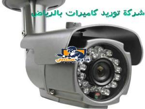 شركة توريد كاميرات مراقبة بالرياض شركة توريد كاميرات مراقبة بالرياض 0555740348 17821671 158353711355422 1773766327 n