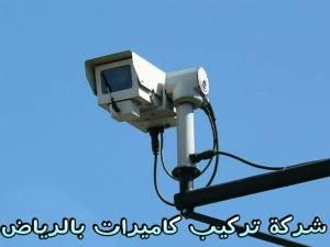شركة تركيب كاميرات مراقبة بالرياض شركة تركيب كاميرات مراقبة بالرياض شركة تركيب كاميرات مراقبة بالرياض 17841621 159045454619581 914068697 n