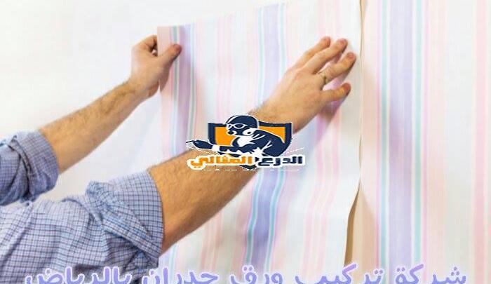 شركة تركيب ورق جدران ثلاثى الأبعاد