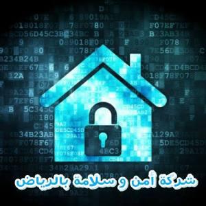 أفضل شركة أمن و سلامة شركة أمن و سلامة بالرياض شركة أمن و سلامة بالرياض 17842015 158220921368701 286589987 n