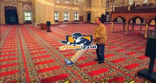 أفضل شركة تنظيف موكيت مساجد