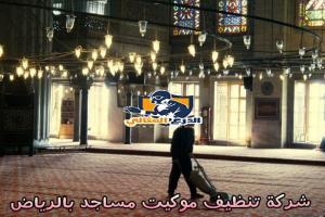 شركة تنظيف موكيت مساجد بالرياض شركة تنظيف موكيت مساجد بالرياض 0555740348 17842209 158093278048132 857247808 n