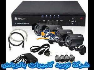 شركة توريد كاميرات مراقبة بالرياض شركة توريد كاميرات مراقبة بالرياض شركة توريد كاميرات مراقبة بالرياض 0555740348 17857413 158353688022091 1430154910 n