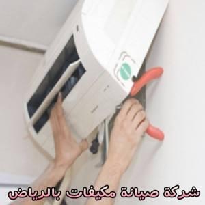 شركة صيانة مكيفات بالرياض شركة صيانة مكيفات بالرياض 17888163 159831367874323 1877514642 n