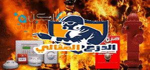شركة انذار الحريق بالرياض