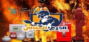 شركة انذار الحريق بالرياض شركة انذار الحريق بالرياض شركة انذار الحريق بالرياض 0537555169 HLKHLK