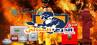شركات تركيب انذار الحريق