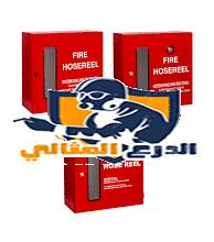 شركة صناديق الحريق بالرياض