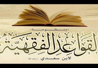 Terjemah Manzhumah Qawa'id Fiqhiyyah