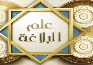 Ilmu Balaghah (Bagian 2) : Fashahah