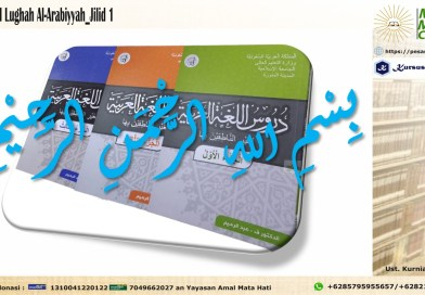 Duruusul Lughah Al-Arabiyyah Jilid 1