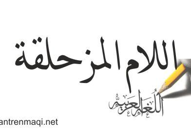 Lam Muzahlaqah (Huruf Lam Yang Mengalah)