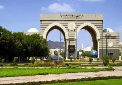 Pendaftaran Kuliah Beasiswa S1 di UIM (Universitas Islam Madinah)