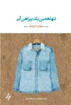 """نگاهی به مجموعه شعر """"تنها همین یک پیراهن آبی"""" / سحر یحیی پور"""