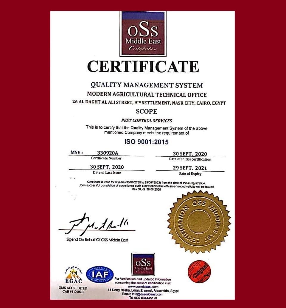 شركة مكافحة حشرات القاهرة شهادة ايزو 9001
