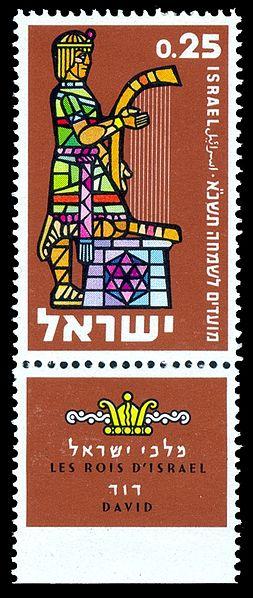 המלך דוד, בול מדינת ישראל 1960 מעצב א.קלדרון