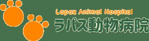 ラパス動物病院 札幌市厚別区 腫瘍の緩和療法 超音波診断装置 早期腫瘍診断 肝臓病治療 予約制