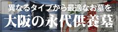 大阪の永代供養墓