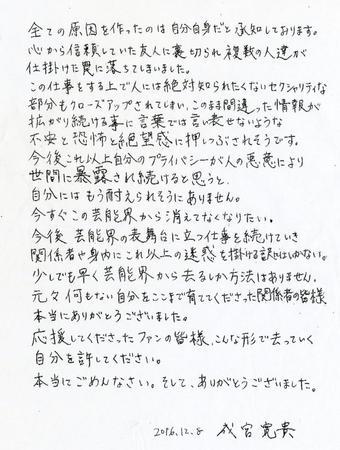 成宮寛貴 芸能界引退文章 FAX