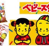 ベビースターラーメン 2代目キャラクター