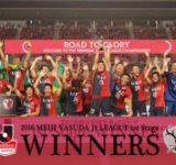 Jリーグチャンピオンシップ 2016 鹿島アントラーズ