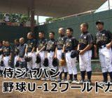 侍ジャパンU-12代表