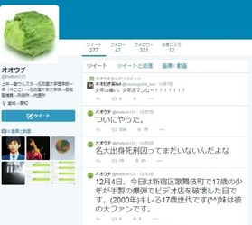 元名古屋大学生 大内万里亜のツイッター