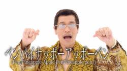 ピコ太郎 PPAP