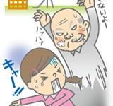 高齢者 性犯罪