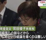 横浜市の岡田優子教育長