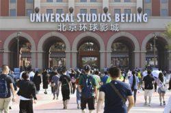 ユニバーサル・スタジオ・北京
