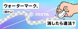 pixta watermark