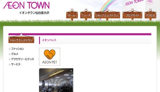 イオンタウン仙台泉大沢店|宮城県仙台市泉区