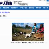 犬都記念公園ドッグラン|秋田県大館市