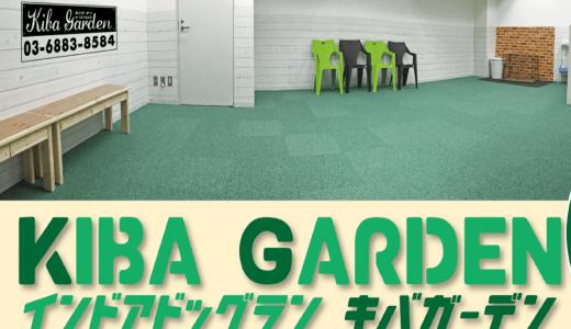 KIBA GARDEN|東京都江東区