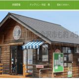 DOG Park福光|富山県南砺市