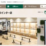 カインズホーム相模原愛川インター店|神奈川県相模原市南区