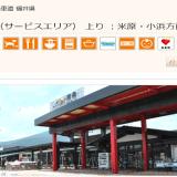 南条サービスエリア上り(北陸自動車道) 福井県南条郡