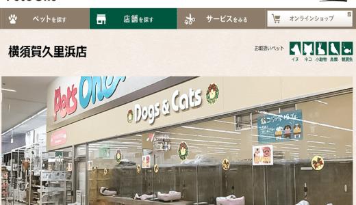 カインズホーム横須賀久里浜店 神奈川県横須賀市
