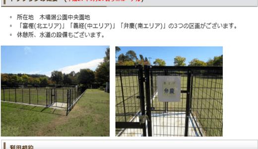木場潟公園ドッグラン|石川県小松市