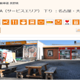 駒ヶ岳サービスエリア下り(中央自動車)|長野県駒ヶ根市